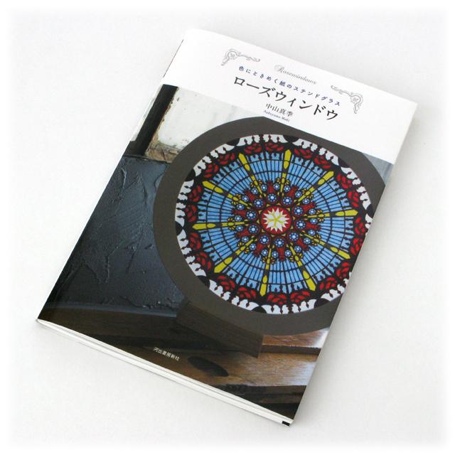 【874】ローズウィンドウ 色にときめく紙のステンドグラス