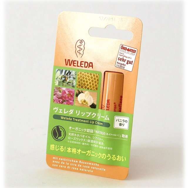 【366】WELEDA ヴェレダ/リップクリーム 4.8g