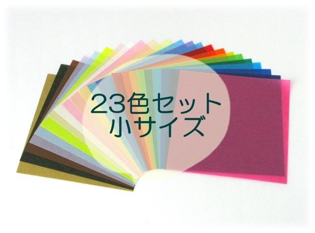 23色セット小サイズ