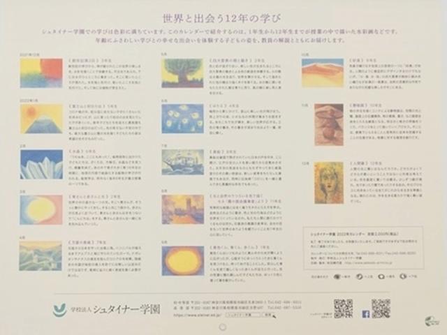 シュタイナー学園カレンダー2022年裏表紙