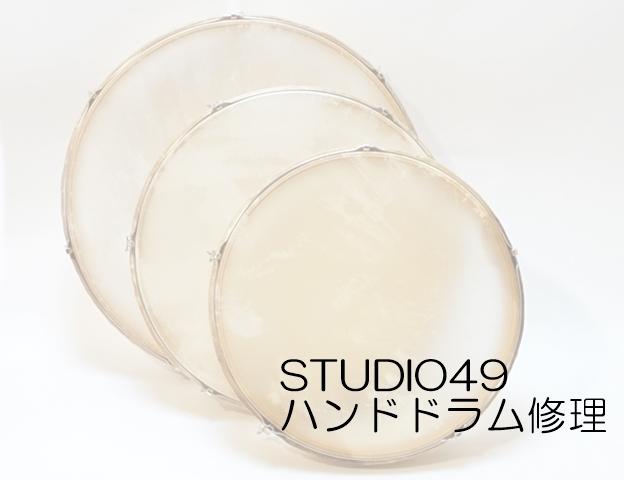 スタジオ49ハンドドラム修理