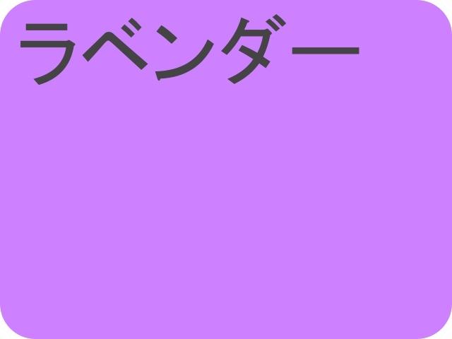 【020-60】トランスパレントペーパー/単色25枚入/35×25cm/ラベンダー