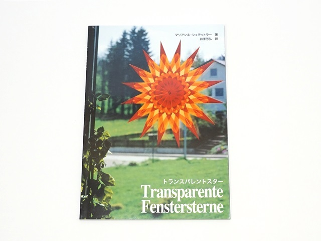【046】「トランスパレントスター」第二版