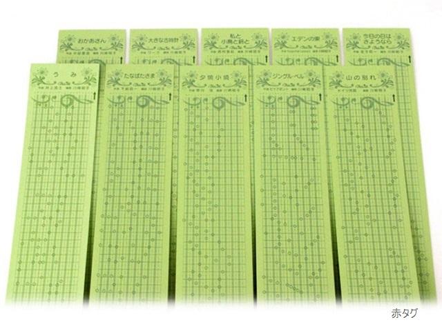 【317】カード式オルゴール用/オルゴールメロディー曲譜集/オルゴールカード