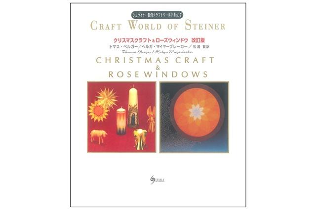 【449】「クリスマスクラフト&ローズウィンドウ」改訂版