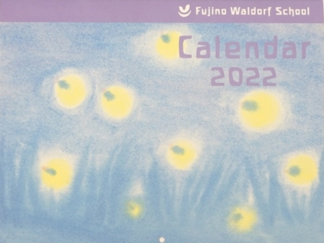 シュタイナー学園カレンダー2022年表紙