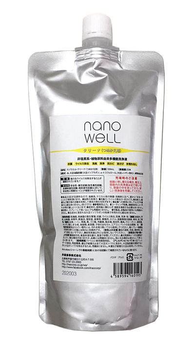 nano_well_t.jpg