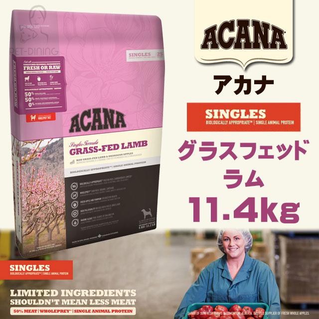 アカナ グラスフェッドラム 11.4kg