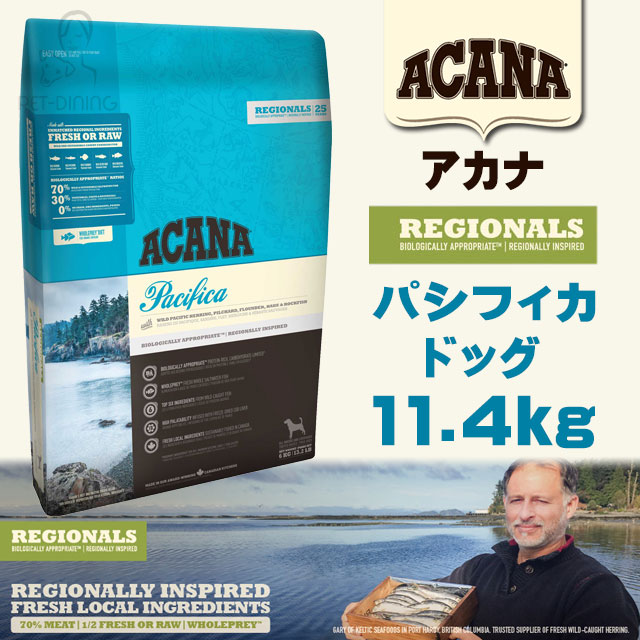 アカナ パシフィカドッグ 11.4kg