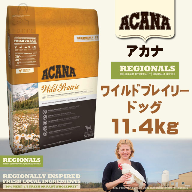 アカナ ワイルドプレイリードッグ 11.4kg