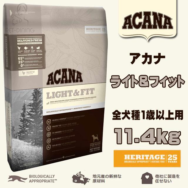 アカナ・ライト&フィット 11.4kg