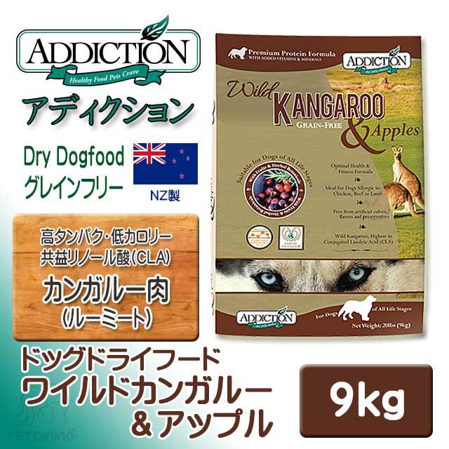 アディクション ドッグドライフード ワイルドカンガルー&アップル 9kg