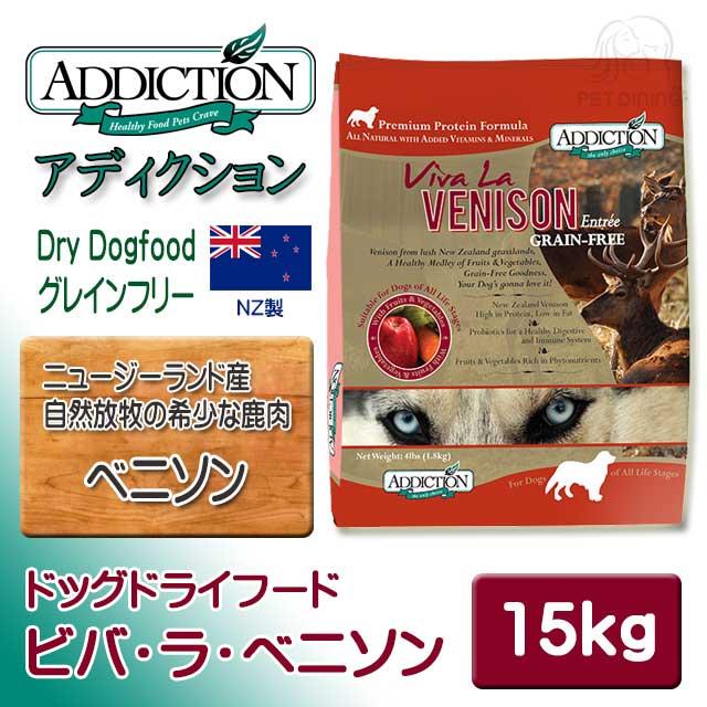 アディクション ドッグドライフード ビバ・ラ・ベニソン 15kg