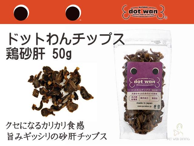 ドットわんチップス鶏砂肝50g