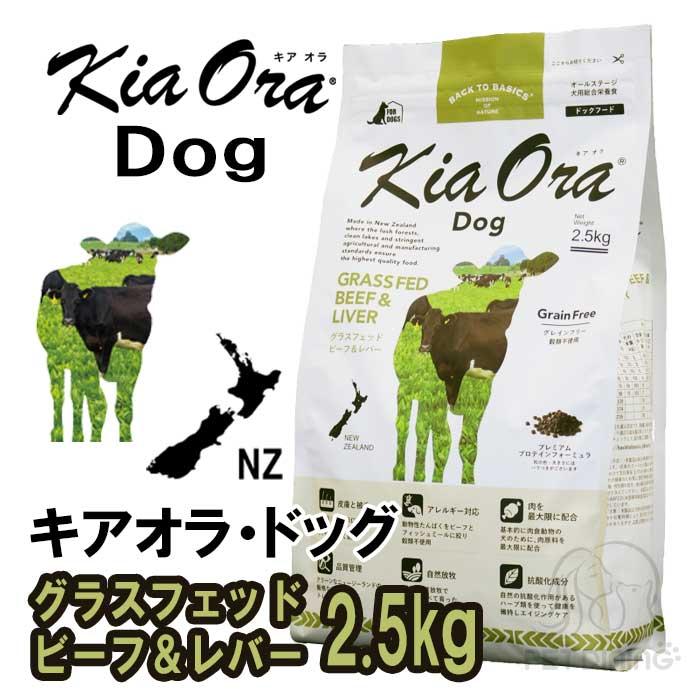 キアオラ・ドッグ グラスフェッドビーフ&レバー2.5kg