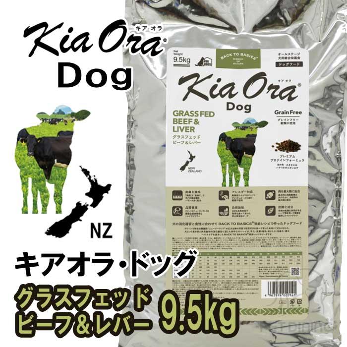 キアオラ・ドッグ グラスフェッドビーフ&レバー9.5kg