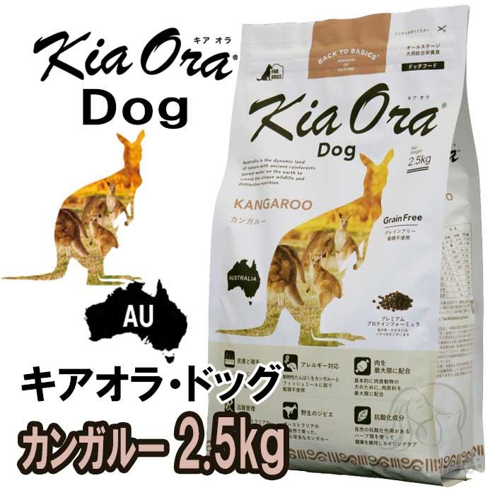 キアオラ・ドッグ カンガルー 2.5kg
