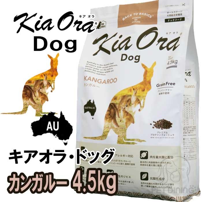 キアオラ・ドッグ カンガルー4.5kg
