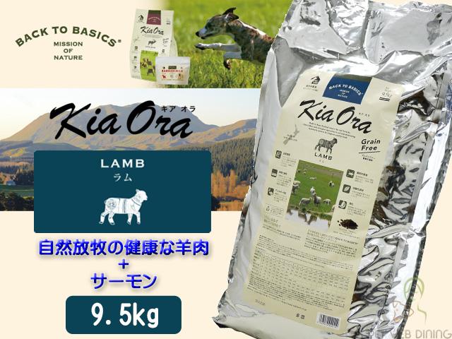 キアオラ ドッグフード ラム 9.5kg