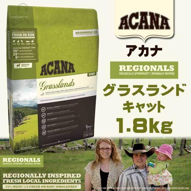 アカナ グラスランドキャット 1.8kg