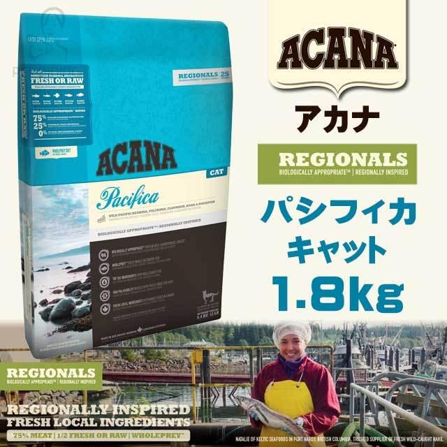 アカナ パシフィカキャット 1.8kg