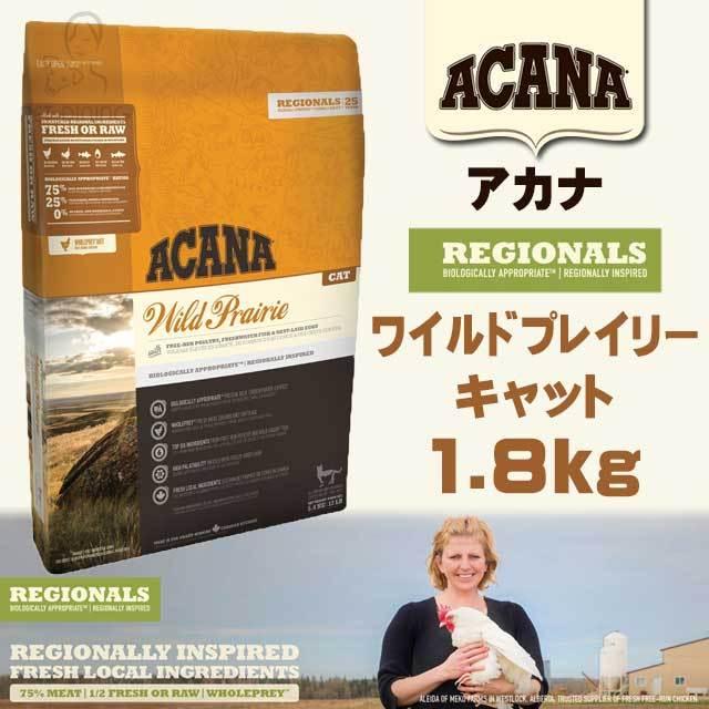 アカナ ワイルドプレイリーキャット1.8kg