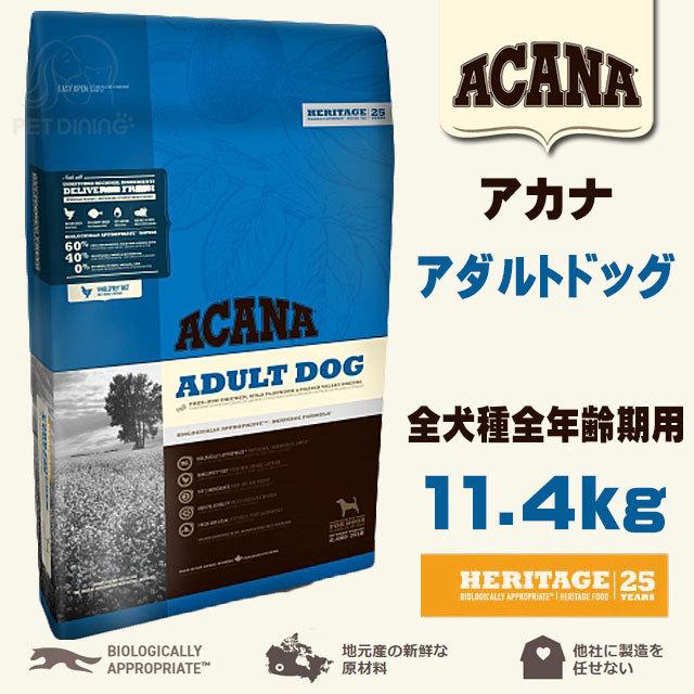 アカナ アダルトドッグ11.4kg