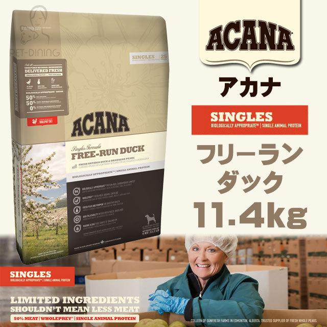 アカナ フリーランダック 11.4kg