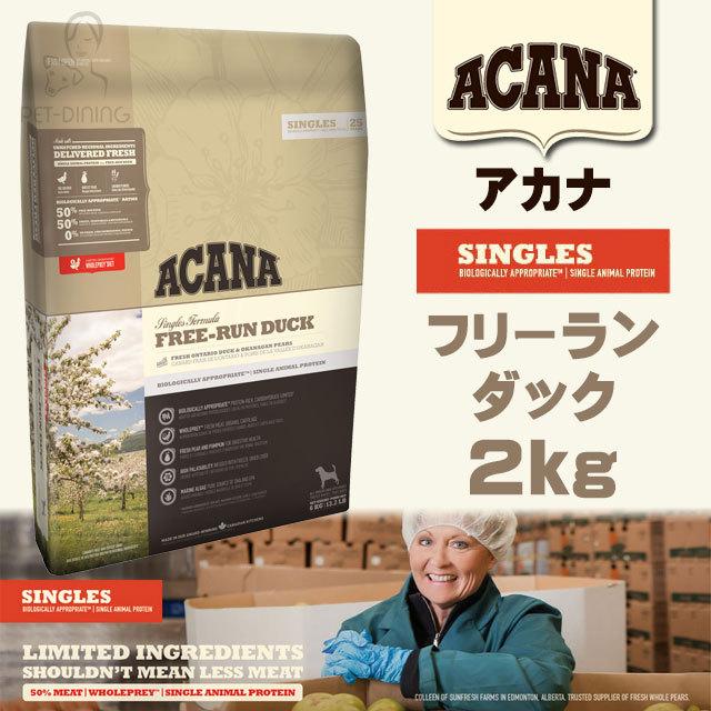 アカナ フリーランダック 2kg