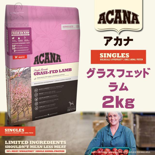 アカナ グラスフェッドラム 2kg