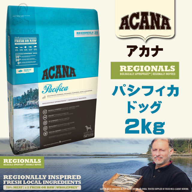 アカナ パシフィカドッグ 2kg