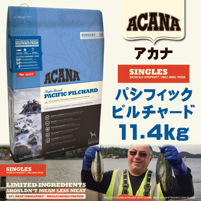 アカナ パシフィックピルチャード 11.4kg
