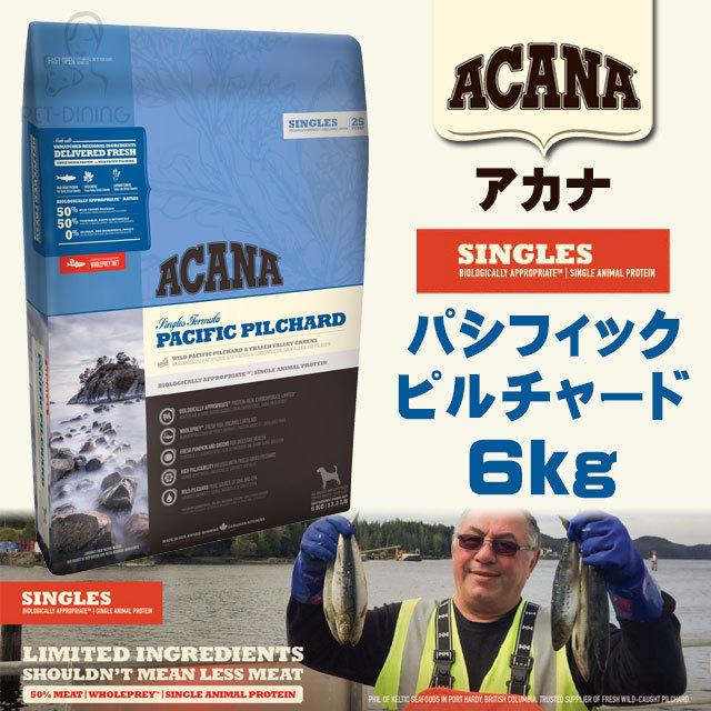 アカナ パシフィックピルチャード 6kg