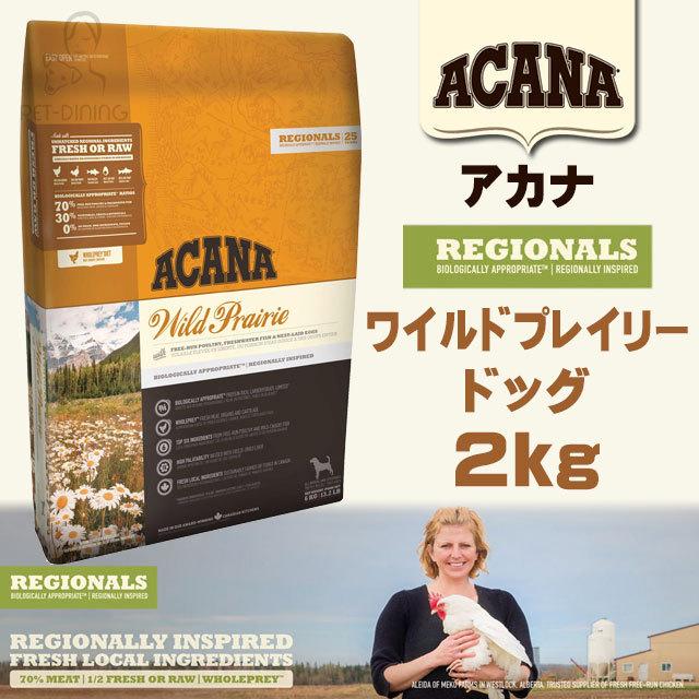 アカナ ワイルドプレイリードッグ 2kg