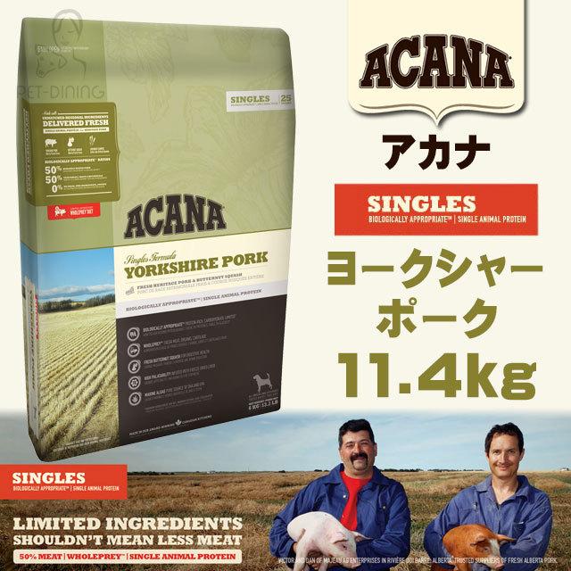 アカナ ヨークシャーポーク 11.4kg