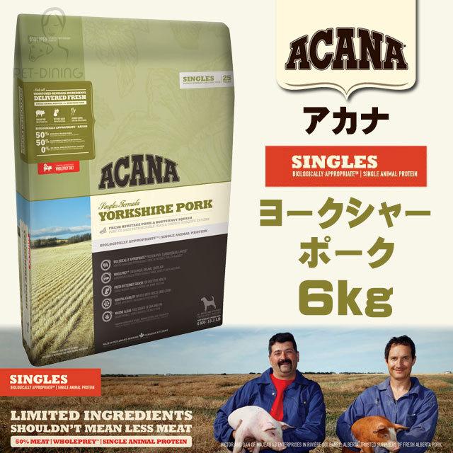 アカナ ヨークシャーポーク 6kg