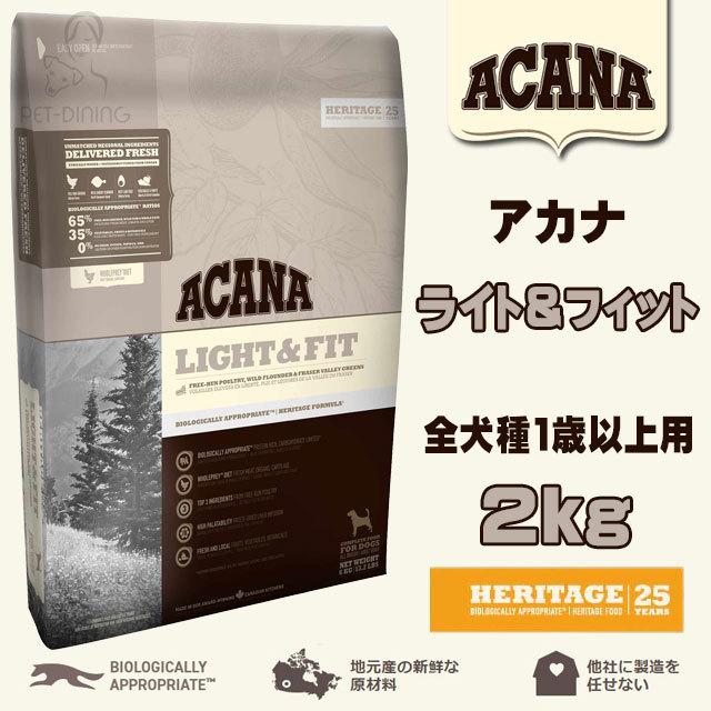 アカナ・ライト&フィット 2kg