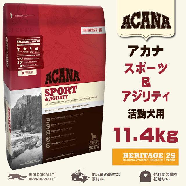 アカナ・スポーツ&アジリティ 11.4kg