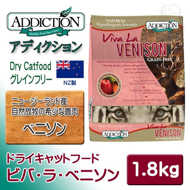 アディクション キャットドライフード ビバ・ラ・ベニソン 1.8kg