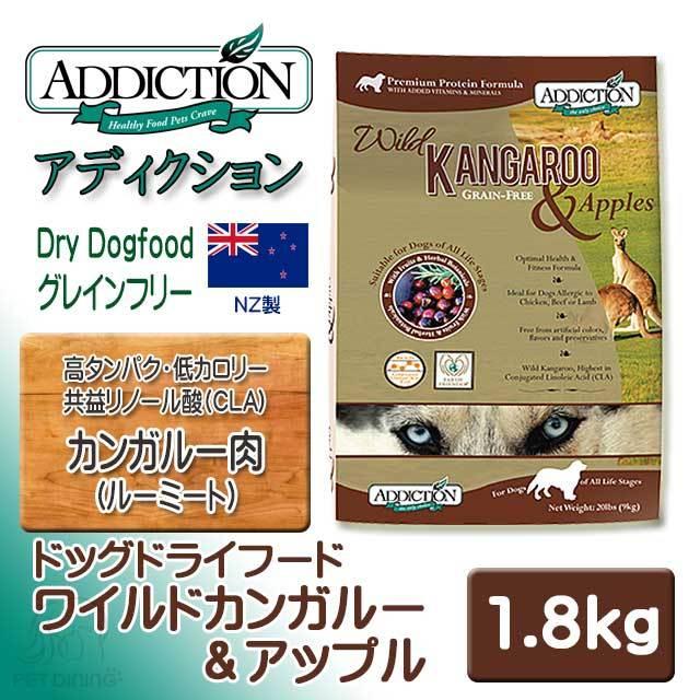 アディクション ドッグドライフード ワイルドカンガルー&アップル 1.8kg