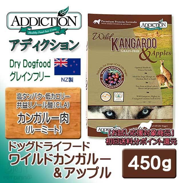 アディクション ドッグドライフード ワイルドカンガルー&アップル 450g