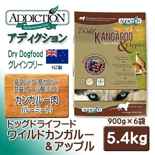 アディクション ドッグドライフード ワイルドカンガルー&アップル 5.4kg