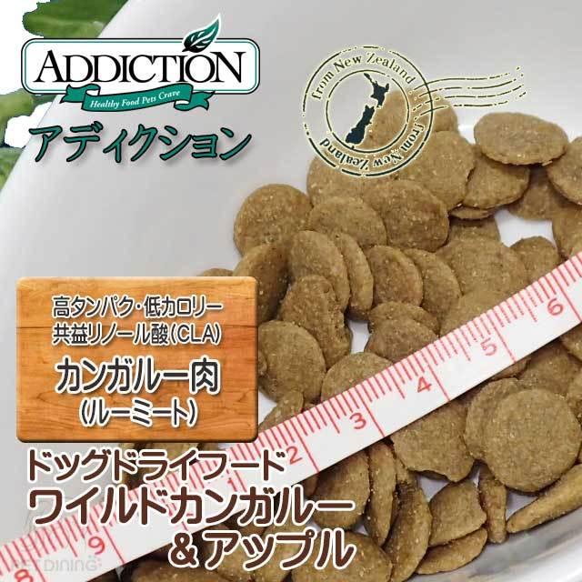 アディクション・ドッグドライフード ワイルドカンガルー&アップル