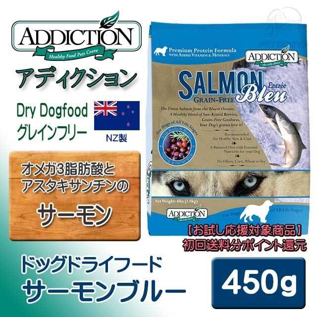 アディクション ドッグドライフード サーモンブルー 450g