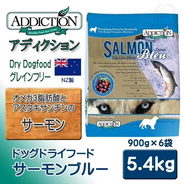 アディクション ドッグドライフード サーモンブルー 5.4kg