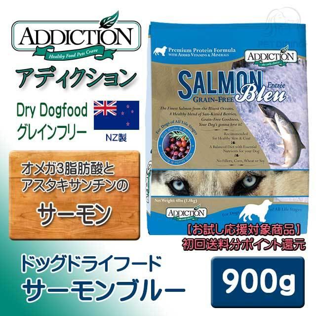 アディクション ドッグドライフード サーモンブルー 900g