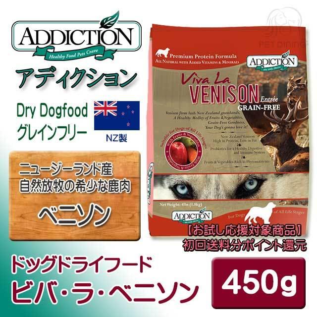 アディクション ドッグドライフード ビバ・ラ・ベニソン 450g