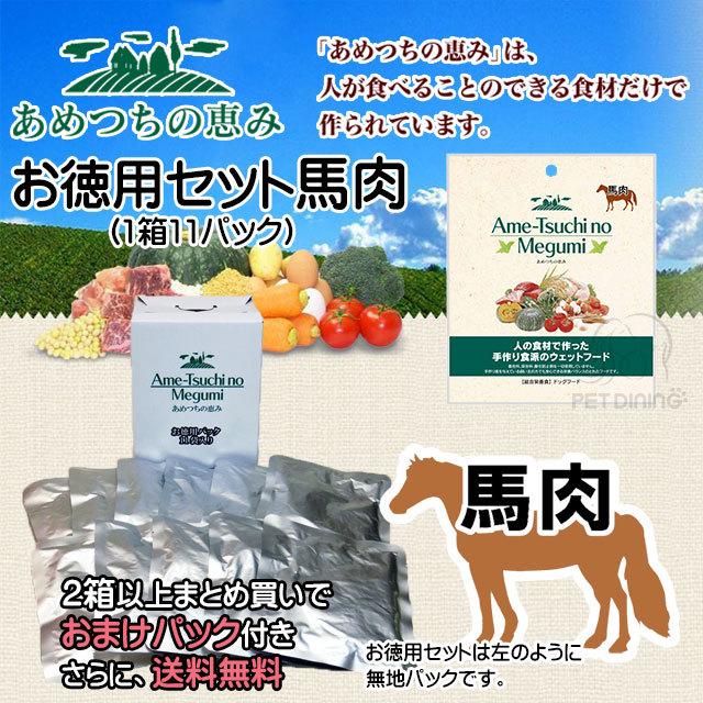 あめつちの恵み ドッグフード 馬肉 お徳用セット(1箱11袋)