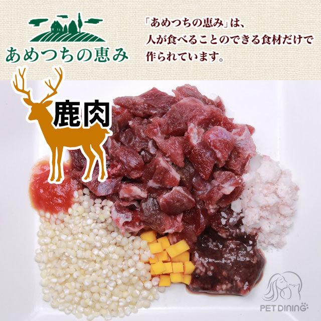 あめつちの恵み 鹿肉