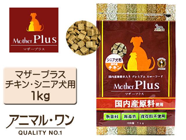 アニマル・ワン マザープラス シニア犬用 1kg